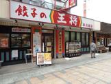 餃子の王将本川越店