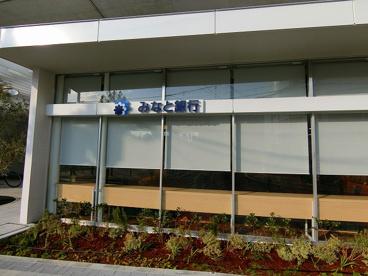 みなと銀行鳴尾支店の画像3