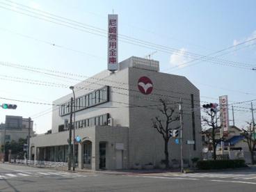 尼崎信用金庫鳴尾支店の画像1
