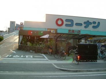 コーナン武庫川店の画像1