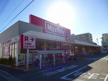 マックスバリュ西宮浜町店の画像1