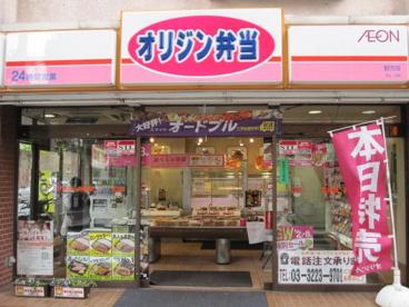 オリジン弁当 野方店の画像1
