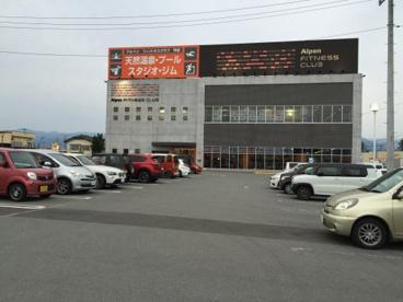 アルペンスポーツデポ 甲府店の画像3