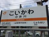 身延線 小井川駅