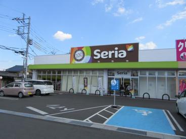 Seriaオギノ下石田店の画像1