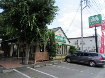 モスバーガー甲府高畑店の画像1