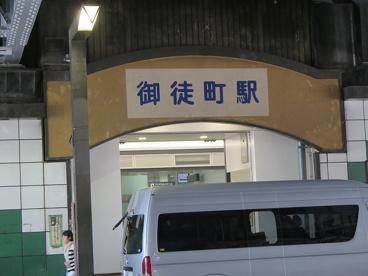 御徒町駅の画像1