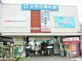北野白梅町駅(京福電鉄)