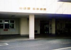 桃泉園北本病院の画像1