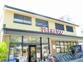 フレスコ北野白梅町店