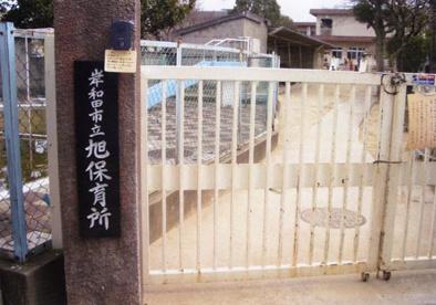 岸和田市立保育所旭保育所の画像1