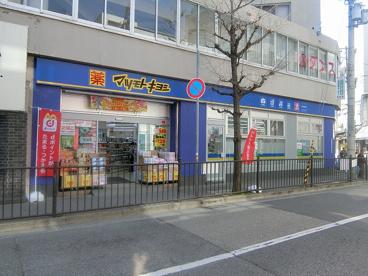マツモトキヨシ甲子園口駅前店の画像1