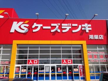 ケーズデンキ鴻巣店の画像1