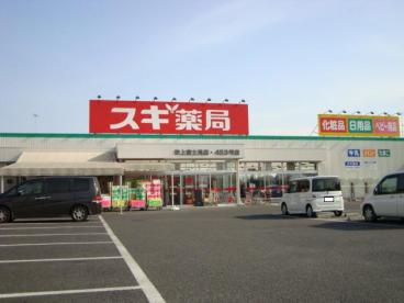 スギ薬局吹上富士見店の画像1