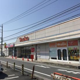 ヤオコー 行田門井店の画像1