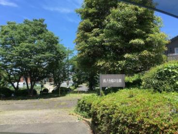 西ノ台桜の公園の画像1