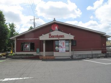 バーミヤン守谷店の画像1
