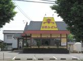 山田うどんふれあい通店