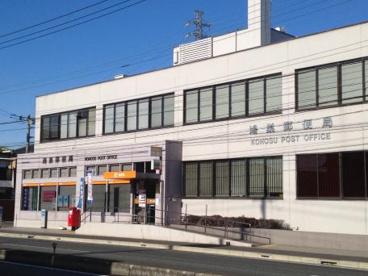 鴻巣郵便局の画像1