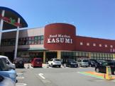 カスミ 松ヶ丘店