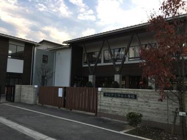 守谷小学校の画像1