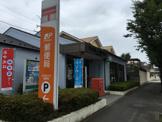 守谷松ヶ丘郵便局