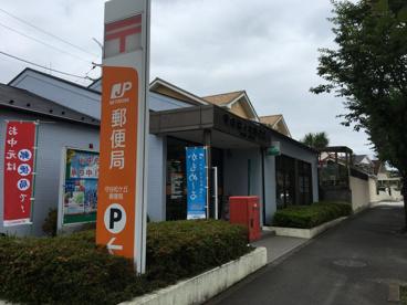 守谷松ヶ丘郵便局の画像1