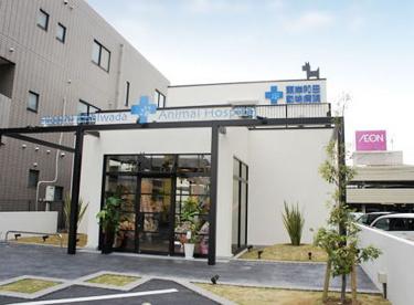 東岸和田動物病院の画像1