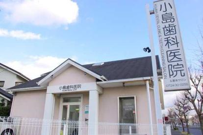 小島歯科医院の画像1