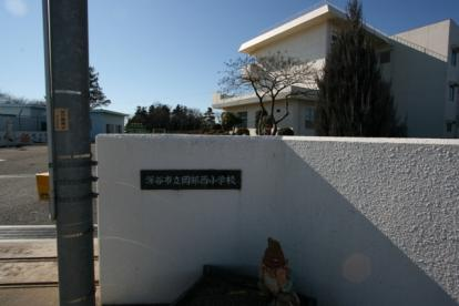 岡部西小学校の画像1