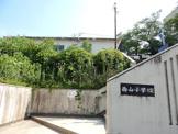 名古屋市立西山小学校