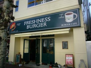 フレッシュネスバーガー・白山駅前店の画像1