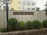 さいたま市立浦和別所小学校