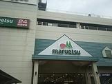 マルエツ 蕨北町店