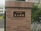 川口市立芝小学校