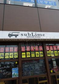 SubLime 三鷹台店の画像1