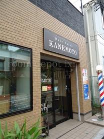 HairSalon KANEMOTOの画像1