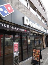 ドミノ・ピザ 三鷹台店の画像1