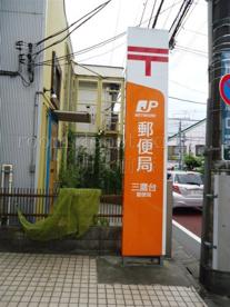 三鷹台郵便局の画像1