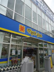 マツモトキヨシ 三鷹台駅前店の画像1