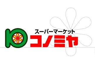 コノミヤ浜寺石津店の画像1