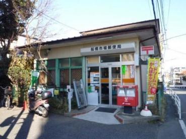 船橋市場郵便局の画像1