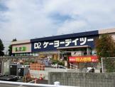 ケーヨーデイツー宮野木店