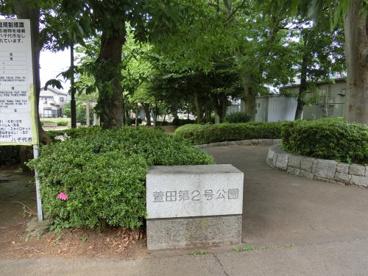 萱田第2号公園の画像1