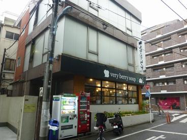 ベリーベリースープ 高円寺中央公園店の画像1