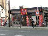 すき家 寺田町店