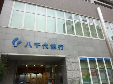 八千代銀行の画像1