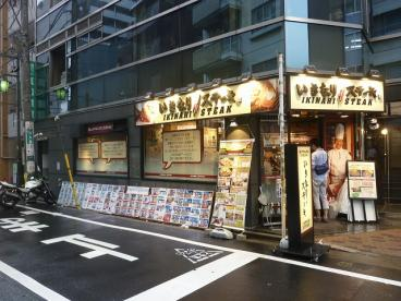 いきなりステーキ高円寺店の画像1