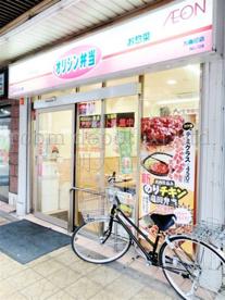 オリジン弁当 方南町店の画像1