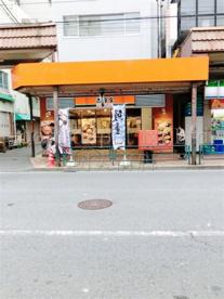 吉野家 方南町店の画像1